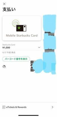 Androidスマホで発行したモバイルスターバックスカードをiPhoneでデジタルスターバックスカードとして利用する事は可能ですか? 数年前にAndroidスマホでモバイルスターバックスカードを発行し、今まで放置してき...