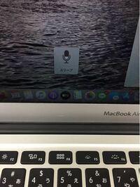 パソコンでこれが出てきてしまったのですが、どうやったら消せますか? 使ってるパソコンはMacです。