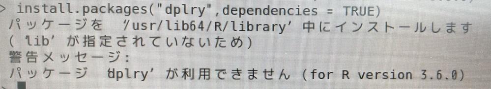 CentOS7でRのパッケージをインストールしたいのですが、「パッケージ'dplry'が利用出来ません(for R version3.6.0)」と表記されてしまいます。 この場合はどのようにした...