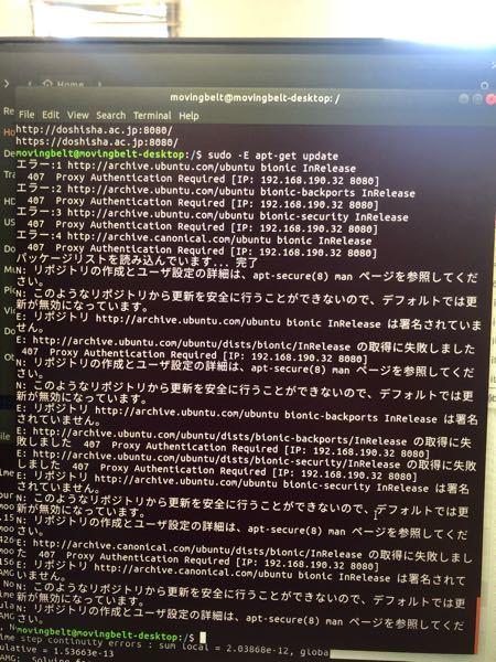 ubuntu18.04でプロキシを設定する際に sudo -E apt-get update を行うと画像のようになりました。 pc初心者でしてここからどのようにすれば良いかわかりません。 どな...