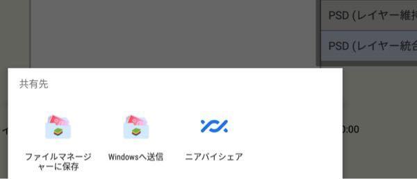 PC版ibis Paint Xで作成した画像をPSNで保存はどうやりますか? 以下の項目がでてきて、ファイルマネージャーに保存を選ぶとアイビスペイント内のファイルが開かれますが保存されません。 ...