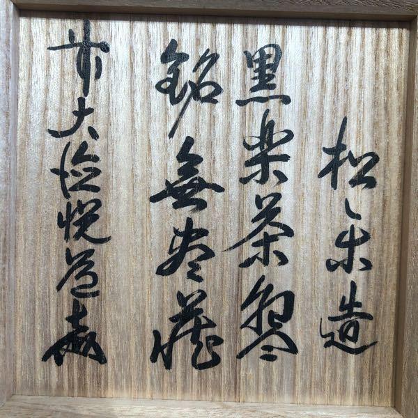 抹茶碗の木箱のふた裏に文字が書いてあるのですが、銘などが読めません。 わかる方教えてください。