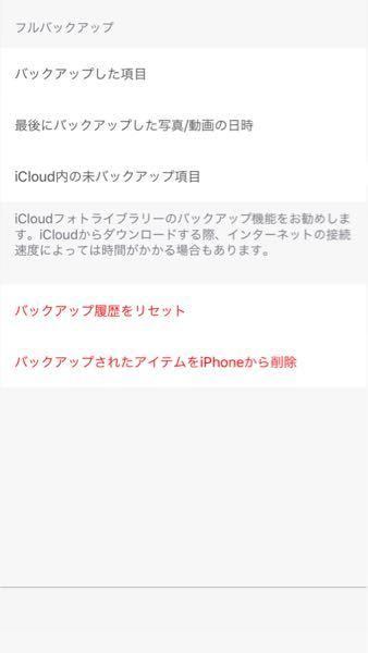 Qubii Pro を購入しバックアップしたのですが、 バックアップされたアイテムをiPhoneから削除するを押すとiPhoneにある写真のみ消えますか? Qubii Proにバックアップした写...
