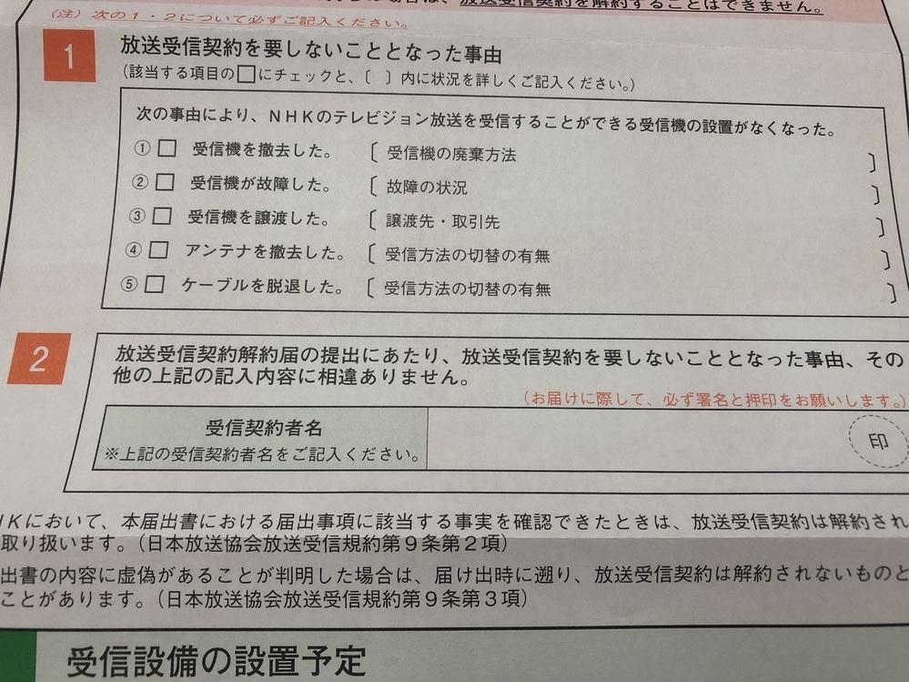 NHK解約届についてですが テレビを無料の回収業者に引き取ってもらった為リサイクル券はありませ...