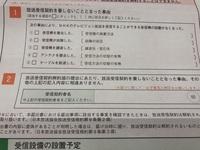NHK解約届についてですが テレビを無料の回収業者に引き取ってもらった為リサイクル券はありませんということを納得してもらった上で解約届を送ってもらいました。 放送受信契約を要しないこととなった事由の項...