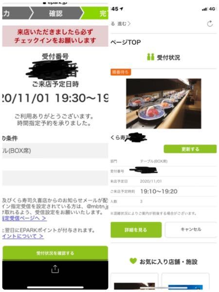 くら寿司 gotoイート ですが 予約したのですが 友人と予約の表示画面が違うのですが どちら...