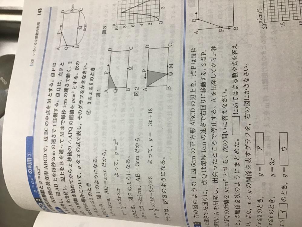 色々な関数の利用についての質問です。 こう言う問題は、どうやったら図形の中の三角の形が(PとQ)どこにいくのか分かるのでしょうか?
