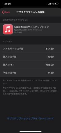 アップルミュージックの無料お試しに登録しました。 期間内に解約すれば料金はかからないとのことで、一応解約のようなことをしたのですが、画像のようにまだ「3ヶ月無料」のままのようです。どこをタップしても...