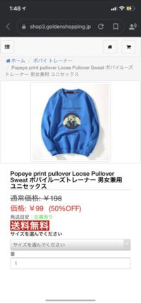 自分が欲しかった服がこのサイトでめちゃめちゃ安く売られてたんですが...やはり詐欺サイトですか?わかる方教えてください ♂️ https://shop5.goldenshopping.jp/shopcart