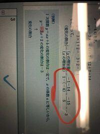 数学の一次関数でこの問題の赤丸で囲った所で1-(-4)と-4を+4に直すのに対して-1-14の-14を+に直さないのは何故ですか?