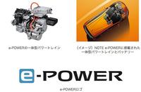 e-POWERって発電エンジンのオイル交換さえしていば大丈夫ですか?  モーターはメンテナンスフリーですか? CVTフルード交換に相当するメンテナンスはありますか?  発電エンジンはオイル交換のみのメンテ...
