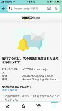 Amazonのメールアドレスを変更したいのですがこの画面から進みません。ちなみにこのメールアドレスはもう使ってないので開けません。