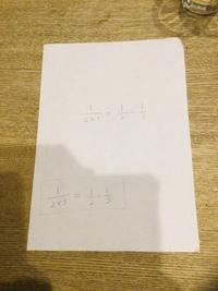 全国統一中学生テストの数学で部分分数分解の問題がで、なぜ以下の写真のようになるか解説動画を見てもよく分からなかったので、 どなたかわかりやすく教えてください。