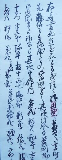 古文書、解読の質問です 本文2行目2字目、3字目の漢字ですが、意味的には「訴訟」ではないかと思いますが、訴には見えづらいのですが この漢字を読んでくだい。