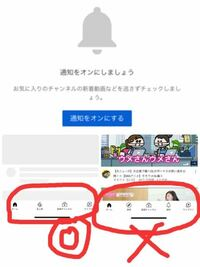 YouTubeアプリの下にある通知タブを消したいです。 通知は全てオフにしてます。しかし通知タブが消えてくれません。 画像の左下の状態にしたいです。 インストールし直したり、iPhone自体の通知、YouTube内での通...
