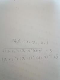 接平面の方程式はどうしたら求まるのですか? ax+by+cz+d=0に平行で(x+1)^2+(y-3)^2+(z-2)^2=25の球面に接する平面の方程式を全て求めたいです。  球面の中心の座標、半径を求めました。 (-1,3,2),r=5 この半径と接点と中心の座標の距離が等しくなると思ったのですがここからわからなくなりました。 ここからどうして導いていけばいいのか教えてください。