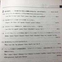 英語の並び替え問題です。 お願い致します。