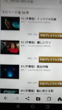 韓国ドラマ トッケビをフジテレビ公式FDD(動画配信)2週間無料トライアルで視聴したいのですが 画面の横にFDDプレミアムで見るとでてます これは無料トライアルの人はみれないということでしょうか