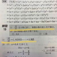 循環小数 高校数学 マーカーを引いた(1)についてです。 1.925925…となるにも関わらず、循環の記号はなぜ9と5にしかつかないのですか?なぜ2は循環しないことになるこですか?