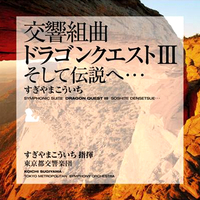 『交響組曲ドラゴンクエストIII そして伝説 へ…/すじやまこういち指揮、東京交響楽 団』を持っている方に質問です。 私のm4aファイルでは、トラック11『おお ぞらをとぶ』の0分32秒あたりから15秒間 ほど、変な「...