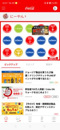Coke ONアプリで当たったコカ・コーラゼロシュガーを引き換え&メルペイ利用で100P還元されるので100円のジョージアは購入。 実質無料なうえに別のキャンペーンでスタンプ2個 スタンプ満タンなったらどうすれ...