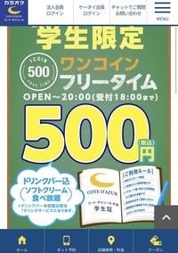 カラオケ コートダジュールで学生フリータイムワンコインらしいのですが、学生グループ限定と書いてありますが、 1名様からご利用可能とも書いてあります。1人でも利用可能ですか?