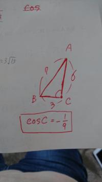 直角でない三角形のコサインをもとめたのですが ACが底辺としてなのか Bcが底辺としてなのか分かりません そしてどちらにも当てはまらない気もするのですが  どなたかよろしくお願いします…
