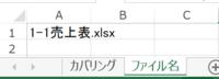 """ファイル名シートのA1セルに入力されている「1-1売上表.xlsx」にカバリングシートを挿入したいので、下記のようにコードを書きましたが、 「VBA エラー 438 オブジェクトは、このプロパティまたはメソッドをサポートしていません。」が出てしまいます。 解決策を教えて頂けますでしょうか。  Sub test()  Worksheets(""""カバリング"""").Copy bef..."""