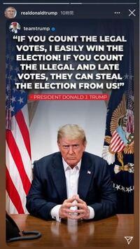 トランプ大統領のインスタです。 日本語にすると、投票を盗まれた。ってことですか? なぜ盗まれたって、公共のソーシャルメディアを使ってるんでしょ?