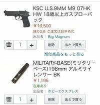 この銃に下の別売りのサイレンサーを付けたいのですが、どういうアタッチメントを買えば付けれるようになりますか?回答お願いします。