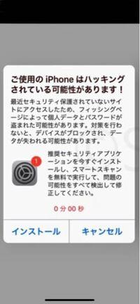 先程、調べ物をしていたら「ご使用のiPhoneはハッキングされている可能性があります!」と通知されて流れるままセキュリティのアプリをインストールしてしまいました。 こう言った場合はどうすればいいのでしょう...