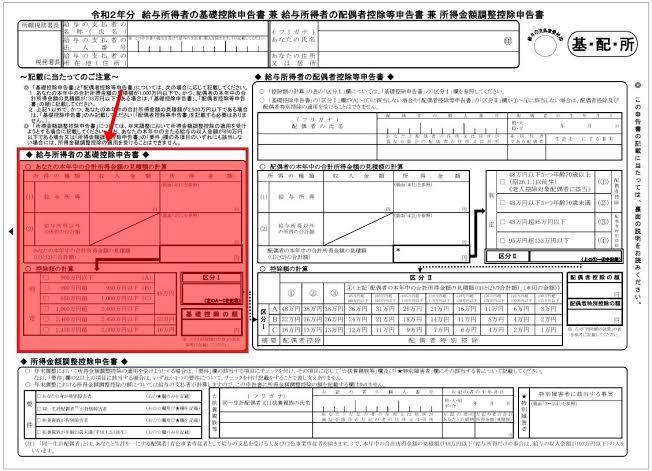 令和2年分 給与所得者の基礎控除申告書 兼 給与所得者の配偶者控除等申告書 兼 所得金額調整控除