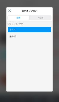 pixivでお気に入りに登録した後、タグ別にまとめたいのですがやり方が分かりません!! iphoneです!!やり方を教えてください!! お気に入りにした作品をコレクションタグというので分けたいです!!!!