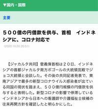 【日本】円借款って、円で貸すから円借款っていうのですか?? それとも、日本が貸すから円借款っていうのですか?? 別にドル建てでも意味は同じでしょうか??