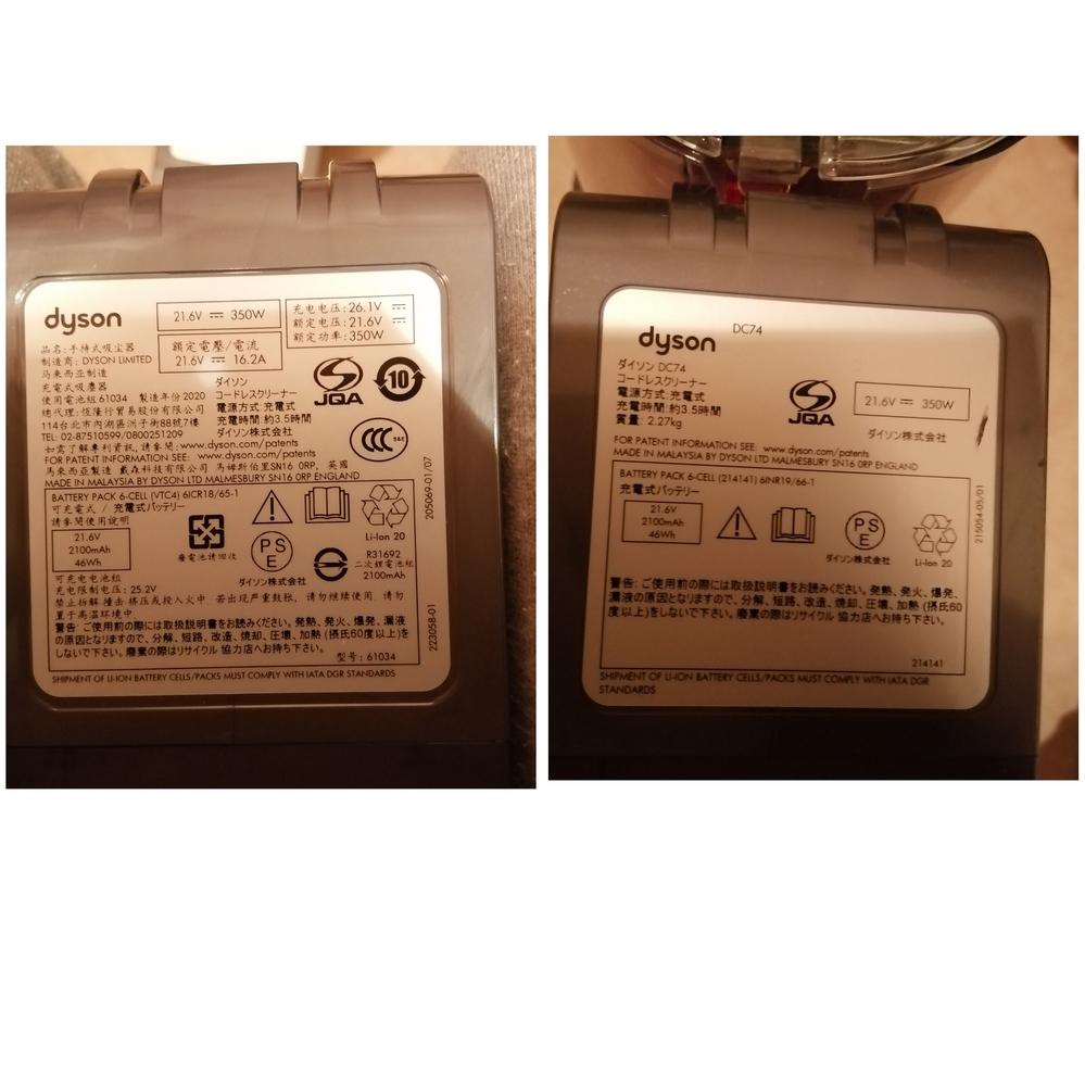 [ダイソン公式で購入のバッテリーに中国語だらけ] ダイソンV6が保証期間がちょうど過ぎたあたりで、バッテリー壊れました。 話そうダイソンに電話して、バッテリーぽかったので仕方なく純正バッテリー...