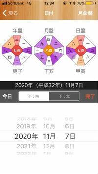気学に精通してる方是非ご相談させてください 私は九紫火星です 昨日気になる整体を見つけました エネルギー整体ですので遠隔もできるので東京から大阪と遠いですが受けよう!と腹を決めたところでした  一応方角...