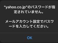 iPhoneのメールボックスにYahoo JAPANのメールアドレスを登録する為に調べて、 設定→メール→アカウント→アカウントを追加→その他  からメアドとパスワードを入力しました。 しかし、画像のようなコメントが表示されます。 何度試してもこの表示が出て、メアドとパスワードが間違っていないかYahooでもログインし直したのですが、正常にログイン出来ました。何が原因なのでしょうか。 Yah...