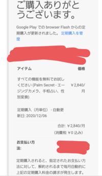 スマホアプリの支払いをしたいのですが、どこですればいいですか? 「ご購入ありがとうございます」ってかいてありますけど、支払われてるとかはないですよね…? Google Playカードの残高は3000円あります。