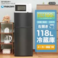 この冷蔵庫の放熱板はどこについてますか?   JR118ML01GM maxzen 放熱板は両サイド・背面・天板の3箇所のうちどれかだとおもいます この冷蔵庫の放熱板はどこについてますか? 天板に電子レンジおけますか?