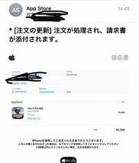 Appleから身に覚えのない請求書メールが届きました。 送信元のアドレスもnoreaplyservicecustomeranumber6131111412-715@fastlimitmailstar.com とよく分からないモノです。  Appleの購入履歴を確認しましたがやはり履歴もありません。 そもそも、24時間の購入キャンセル猶予があるのもおかしく感じます。  詐欺メールと考えて大丈夫...