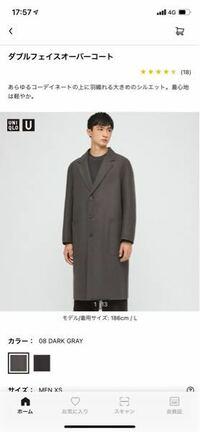 高校生男子です。 下の写真のコートを高校生が来ていたら大人っぽ過ぎますか?  身長は179センチで体重は67キロの標準体型だと思います。  あと、LとXLで迷っているのですがどちらを買えば良いでしょうか?中にパーカーなどを着るつもりです。 UNIQLO ユニクロ ファッション