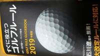 初心者にオススメのゴルフのルール・マナー本を教えて下さい。画像にある本は持っていますので、他のものを教えて下さい。