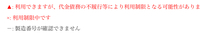 中古iPhoneのIMEIについて質問させてください。 先日フリマアプリでiPhoneの端末を購入しました。 出品者にimeiを確認し、ソフトバンクのIMEIチェッカー?で調べたところ、画像の赤い三角のマークになりました。 出品者は、ソフトバンクで購入したものをSIMロック解除しており、先日残債も一括精算しているので12月半ばにはネットワーク利用制限が◎になると言っているのですが、信用し...