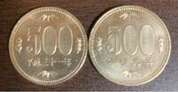 平成31年と令和元年の500円ですが、多少は価値がありますか?