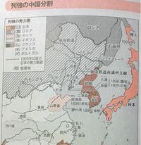 東アジアの中国分割における近代列強勢力について 「世界史スピードマスター」にて威海衛はイギリスが租借していたとの記述があるのですが、 「新よく出る世界史一問一答」の地図を見返してみるとどう見てもこの...