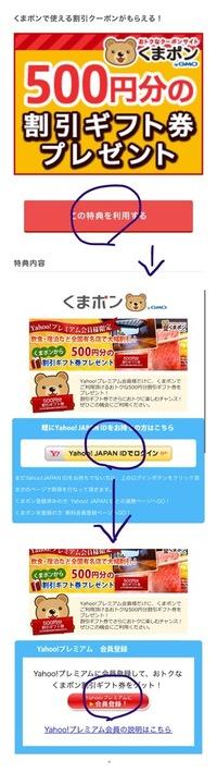 ヤフープレミアム会員特典のくまポン500円割引きのコードが表示されるには? 以前は、「この特典を利用する」という所をクリックすると、ギフトコードが表示されたかと思いますが、  今、iPhone、Android、iPadどれでやっても表示されません。  Yahoo!プレミアム会員の特典一覧で、くまポンのページを表示して、 この特典を利用する ↓ Yahoo! JAPAN IDでロ...