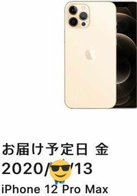 iPhone12ProMaXをApple争奪戦で予約して11/13日に、iPhone12ProMaXが届くんですが、キャリアがdocomoで5Gを契約しないと聞いたので、ドコモの来店予約をしました。その時にiPhone12ProMaXの5G設定をして貰うと思...