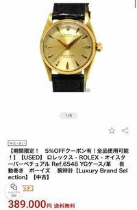 金無垢時計の金の重さについて。 ロレックスのこちらの時計は何グラムほどの金がありますでしょうか?