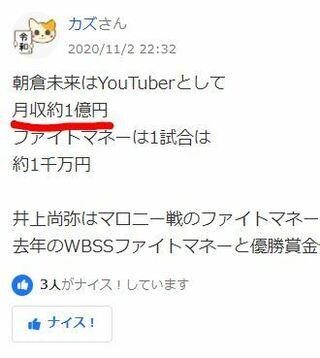 ファイト 朝倉 マネー 未来