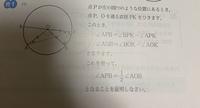 中学生の数学問題です!円周角の証明問題です。 できるだけ詳しい解説をお願いします!